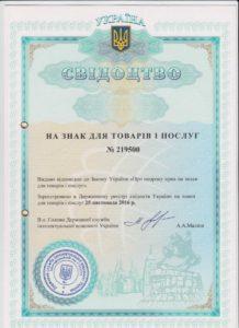 Свидетельство на право собственности Yasmina - экспорт грецкого ореха.