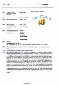 Свидетельство на товарный знак Yasmina - экспорт грецкого ореха